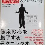 トピックを選ぶ「TEDトーク世界最高のプレゼン術」第2回目 ジェレミー・ドノバン 著 中西真雄美 訳