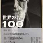 価値のある人「世界の名言100」第47回目 遠越 段 著