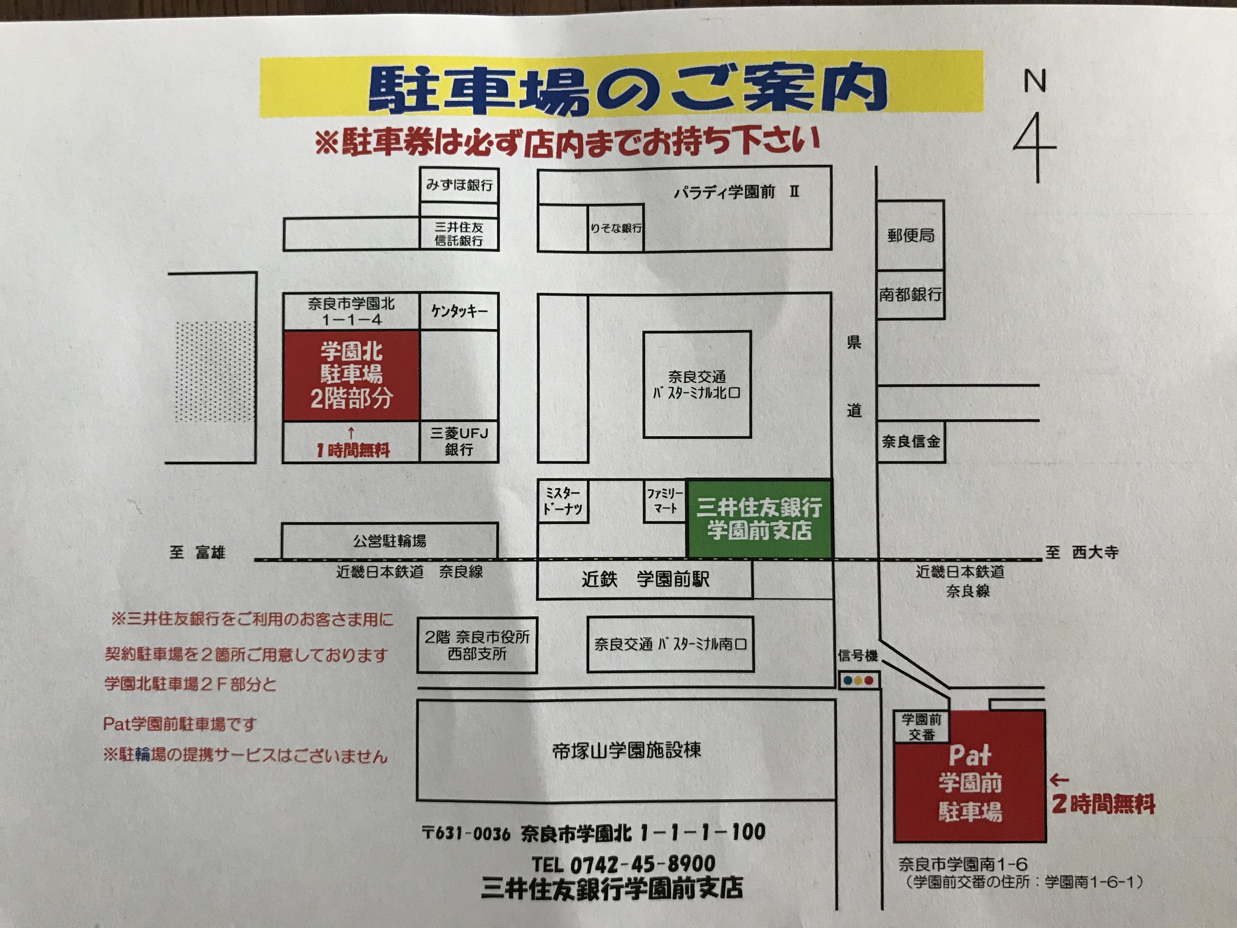三井住友銀行 学園前支店 提携駐車場